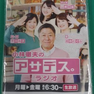 福姫日記 ラジオ♪