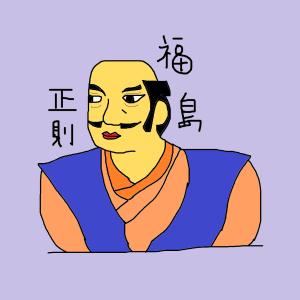 福姫日記 福島正則さま~