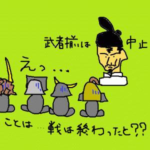 福姫日記 武者揃え中止!