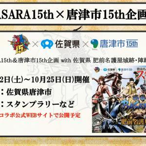 福姫日記 詳細はまだですが、あのBASARAとコラボ??
