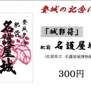 福姫日記 城郭符 販売開始!!