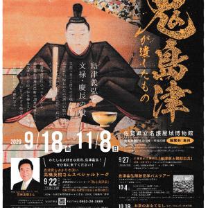 福姫日記 この秋は文化の秋を楽しもう!