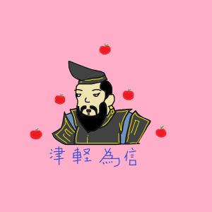 福姫日記 今日は津軽弁の日