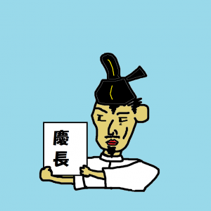 福姫日記 慶長!