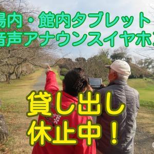 福姫日記 博物館からのお知らせ