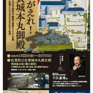 藤姫日記  佐賀城本丸歴史資料館
