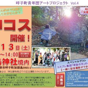 福姫日記 13日に開催されるイベント