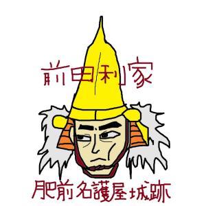 福姫日記 前田さまー
