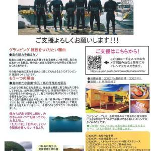 福姫日記 島の皆さんも頑張っています!