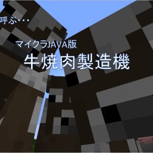 【マイクラJAVA版】牛焼き肉製造機