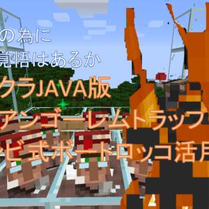 【マイクラJAVA版1.16】交易も出来るアイアンゴーレムトラップ【ゾンビ式(ボートロッコ活用)】