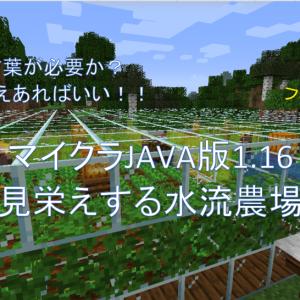 【マイクラJaVa版1.16】見栄えする水流農場【完全自動】【フリーザ様降臨】