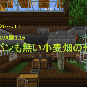 【マイクラJava版1.16】種もパンも無い小麦畑の作り方【完全自動(装置全部盛り)】