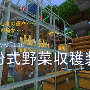 【マイクラJAVA版1.16】骨紛式野菜収穫装置【ホッパー付きトロッコ内蔵ブロック活用】