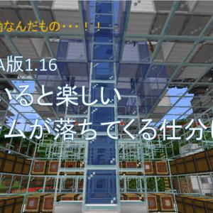 【マイクラJAVA版1.16】見ていると楽しいアイテムが落ちてくる仕分け機【自動】