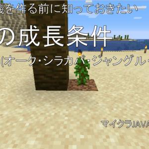 【マイクラJAVA版1.16】原木製造機を作る前に知っておきたい苗木の成長条件(オーク・シラカバ・ジャングル・マツ)