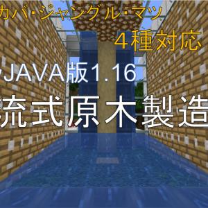 【マイクラJAVA版1.16】水流式原木製造機【4種対応(オーク・シラカバ・ジャングル・マツ)】
