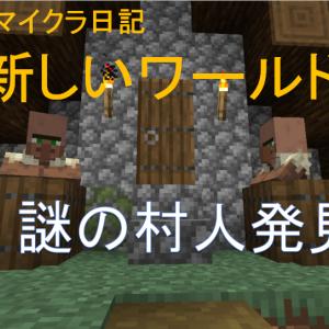 軍服ねこのマイクラ日記#1【マイクラJAVA版1.16】