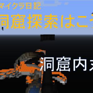 軍服ねこのマイクラ日記#3 洞窟探索はこうする【マイクラJAVA版1.16】