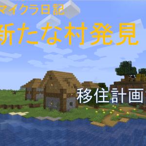 軍服ねこのマイクラ日記#5 新たな村発見!移住計画始動!【JAVA版1.16】