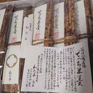 近江八幡市の有名和菓子「でっち羊羹」をふるさと納税で