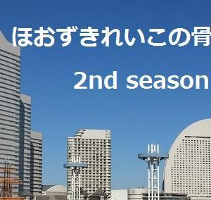 令和の出典は万葉集。日本語大事にする気持ちがあるなら、カタカナ用語やめようよ!ウィズコロナとか東京アラートとか言うな!都民じゃないから関係ないけど
