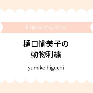 「樋口愉美子の動物刺繍」新刊の発売日は2019年6月8日、その内容は?