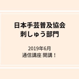 日本手芸普及協会「刺しゅう講座」に2019年6月から通信制が登場!