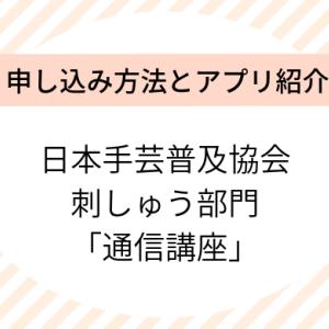 日本手芸普及協会 刺しゅう通信講座「ステッチ100 本科」に申し込みました