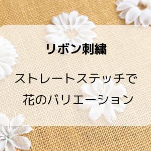 リボン刺繍「ストレートステッチ」で花を刺すコツ