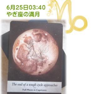 6月25日 3:40 ~やぎ座の満月~
