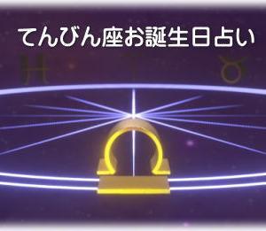 てんびん座さんの星詠み ~お誕生日から1年を未来予想~