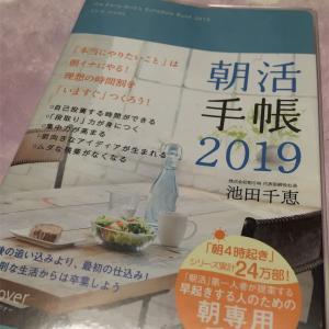 【 手帳】朝活手帳のわたしの使い方:準備編