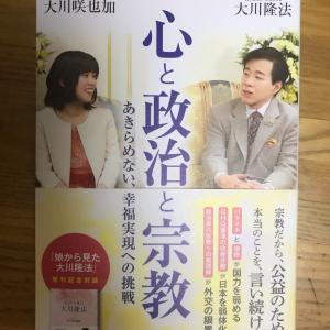 【心と政治と宗教】咲也加さんの意外な素顔