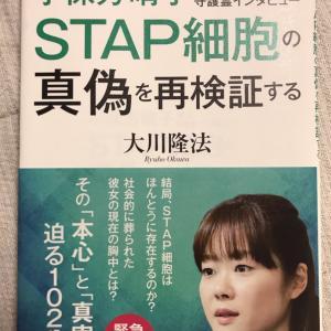 【小保方晴子博士守護霊インタビュー  STAP細胞の真偽をを再検証する】