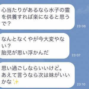 縁深き、滋賀(番外編)〜私長男のびっくり発言〜