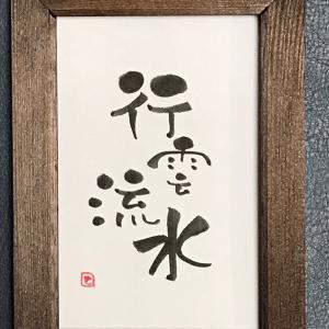 ねこ禅 5  〜行雲流水〜