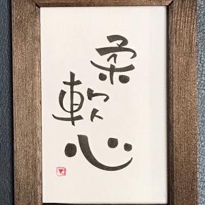 ねこ禅 9  〜柔軟心〜