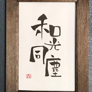 ねこ禅 11  〜和光同塵〜