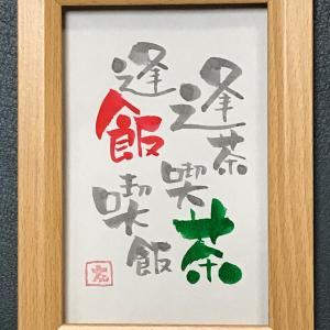ねこ禅 42  〜逢茶喫茶  逢飯喫飯〜