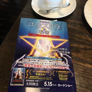 『心霊喫茶「エクストラ」の秘密-The Real Exorcist-』