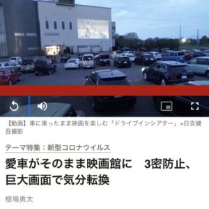 コロナの影響で車で見る映画館