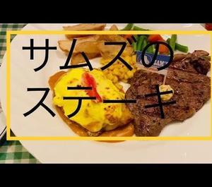 サムズのステーキ