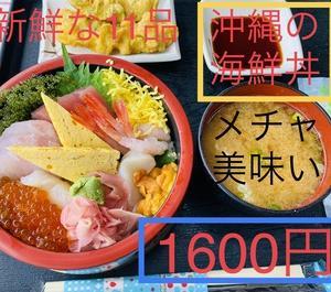 泡瀬パヤオの新鮮な海鮮丼