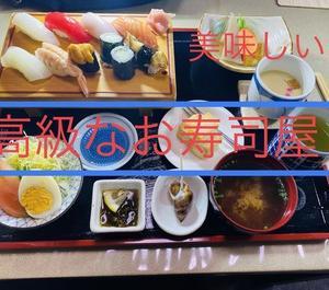 初めての回らない高級なお寿司屋さんに行ってみた