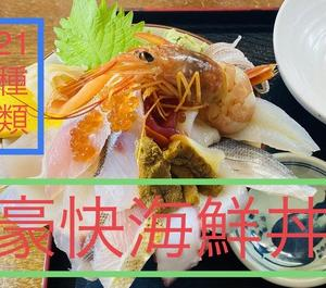 鲜鱼と鱼の唐扬げ琉球 さんの豪快海鮮丼