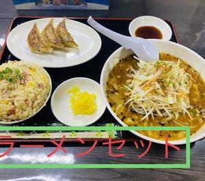 餃子とチャーハンと味噌ラーメンのセット