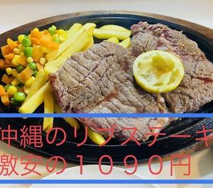 メチャ激うまリブステーキ、税込み1090円
