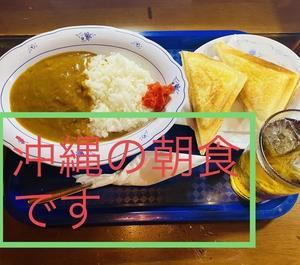 沖縄の朝食です