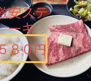 安安で焼肉セット560円 ステーキセット580円食べてきたー
